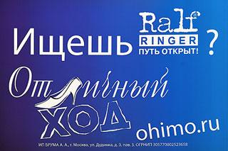 «Ralf ringer». Салоны практичной Рё СѓРґРѕР±РЅРѕР№ РѕР±СѓРІРё, Р° также широкий выбор аксессуаров.