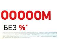 АЛЬФА БАНК. Кредитные карты с большим сроком (до 100 дней) погашения кредита без %. Брендирование эскалаторных наклонов в метро.