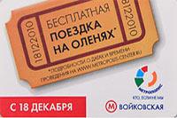 """Реклама на проездных билетах метро. ТЦ """"МЕТРОПОЛ�С"""". Акция - Бесплатная поездка на оленях."""