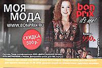 Реклама РЅР° проездных билетах метро. Сеть фирменных салонов «РњРћРЇ МОДА»