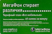 Реклама на проездных билетах метро. «Мегафон» стирает различия. Тарифный план - Все мобильные