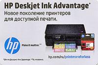 HP Deskjet lnk Advantage. Новое поколение струйных принтеров для доступной печати
