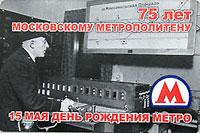 2010 г. - 75 лет Московскому метрополитену. социальная реклама на проездных билетах иетро