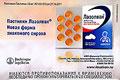 Активное лекарственное вещество - Амброксол, входящий в состав препарата Лазолван, является проверенным, надежным и эффективным отхаркивающим средством.