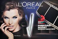 L`OREAL Официальный визажист 33-го Московского Международного  кинофестиваля