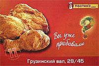 РОСТ�КС KFC. Сеть пунктов быстрого питания. Вы уже пробовали? ул. Грузинский Вал, д. 28/45. Приглашаем на работу сотрудников от 18 до 60 лет.