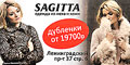 Фирменные магазины SAGITTA — это неизменно высокий уровень сервиса и большой выбор модных меховых и кожаных изделий. Сагитта — это фабрика и собственная сеть магазинов, поэтому наша одежда продается без торговой наценки.