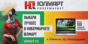 «Р®Р›РњРђРРў» - кибермаркет электроники. Фототехника, компьютеры, ноутбуки, планшеты, оргтехника, комплектующие
