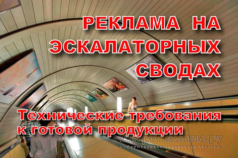 Щитовая реклама на эскалаторных сводах станций метро