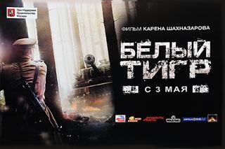 БЕЛЫЙ Т�ГР фильм Карена Шахназарова при поддержке Правительства Москвы.