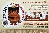 Вокзал… место встреч и расставаний, эмоций, цветов, слез и предвкушений. Вспомните, сколько ярких воспоминаний связано у вас с вокзалами. Теперь Вы можете прочувствовать эту атмосферу в любой момент, и для этого не нужно паковать чемоданы. Потому что в центре Москвы можно посетить городское кафе «ВОКЗАЛЪ»