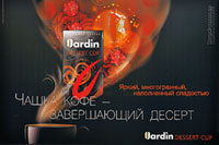 Кофе «Jardin» DESSERT CUP. Чашка кофе –   завершающий десерт. РЇСЂРєРёР№, многогранный, наполненный сладостью.