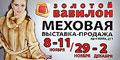 ЗОЛОТОЙ ВАВ�ЛОН - Меховая выставка-продажа