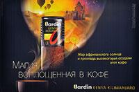 Кофе «Jardin» KENYA KILIMANJARO. Магия, воплощённая в кофе.  Жар африканского солнца и прохлада высокогорья создали этот кофе.