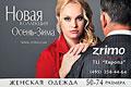 Торговая марка «Zrimo» предлагает широкий ассортимент РјРѕРґРЅРѕР№ Рё элегантной женской одежды РѕС' 52 РґРѕ 78 размера. Новая коллекция осень-Р·РёРјР° 2012-2013 Рі.Рі.