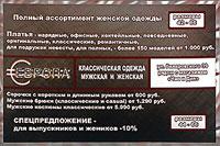 Р' магазинах «Р•Р'РРћРџРђ» представлен широкий ассортимент РјРѕРґРЅРѕР№ Рё элегантной классической женской Рё мужской одежды размера S - XXXXXL