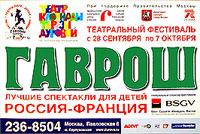 Международный фестиваль спектаклей для детей «ГАВРОШ», итальянский сезон «П�НОКК�О». При поддержке правительства Москвы.