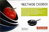 """""""SCOVO"""" - сковороды, сотейники, жаровни, кастрюли. Антипригарное покрытие посуды """"SCOVO"""" действительно антипригарное. Более того, оно очень устойчивое и поэтому его нельзя поцарапать ни мочалкой ..."""