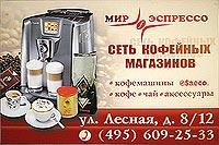 """""""Мир Эспрессо"""" предлагает качественное зерновое или молотое кофе, элитные сорта чая с лучших плантаций земного шара. Попробуйте и оцените по достоинству следующие сорта кофе Saeco, Malongo, Danesi, Lavazzia, Illy, Italcaffe, Vergnano и другие"""