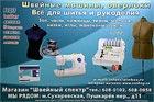 Если вам вздумалось сшить новое платье, подогнуть любимую юбку или прострочить занавески, вам никак не обойтись без хорошей швейной машинки. Отправляйтесь в магазин «Швейные машины» и смело выбирайте себе верную помощницу. www.swshop.ru