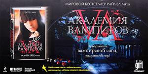 РЕЙЧЕЛ МИД книга четвёртая «АКАДЕМИЯ ВАМПИРОВ» продолжение Вампирской саги, покорившей мир. На обложке книги - победительница фотоконкурса СТАНЬ ЛИЦОМ С ОБЛОЖКИ