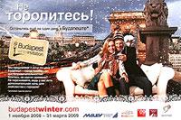 Программа Budapest Winter Invasion (Зимнее нашествие в Будапешт) - В программу входят специальные цены отелей и авиакомпании Malev - перевозчик предлагает перелет со скидкой, а 45 гостиниц уровня от 3 до 5 звезд при бронировании трех ночей дарят четвертую. www.budapeestwinter.com