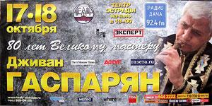 ДЖ�ВАН ГАСПАРЯН - 80 лет Великому мастеру. Дживан Гаспарян - один из самых знаменитых армянских музыкантов, живая легенда и звезда мировой музыки, виртуоз дудука, древнего армянского музыкального инструмента, сделанного из абрикосового дерева. Репертуар Дживана Гаспаряна в первую очередь состоит из традиционных мелодий армянской народной музыки. Кроме народной музыки, в его творчестве присутствует множество его собственных композиций и аранжировок традиционных мотивов