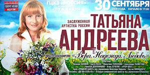 Юбилейный творческий вечер (25-летие творческой деятельности) Татьяны АНДРЕЕВОЙ в программе «Вера. Надежда. Любовь»