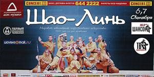 Шоу монахов монастыря Шао-линь в Московском Доме Музыки – не только захватывающее и красочное зрелище, но и возможность прикоснуться к чему-то загадочному и непостижимому