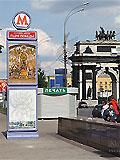 """Станция метро """"Парк Победы"""" подуличный переход для входа в подземный вестибюль станции. Полоса движения транспорта по Кутузовскому проспекту в сторону МКАД."""