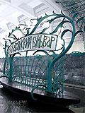 "Станция метро ""Славянский бульвар"" станционный зал"