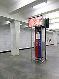 """Станция метро """"БЕГОВАЯ"""" Станция """"БЕГОВАЯ"""". В центре станционного зала установлена колонна для экстенного вызова аварийных служб или получения справок пассажирами метрополитена."""