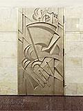 """Станция метро """"Шоссе Энтузиастов"""". Оформление путевых стен станции"""