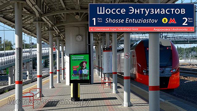 Станция МЦК Шоссе Энтузиастов. Островная платформа по приёму и отправления поездов по 1 и 2 пути